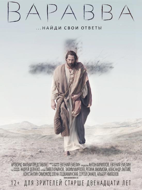 Киноафиша Крыма с 25 апреля по 1 мая
