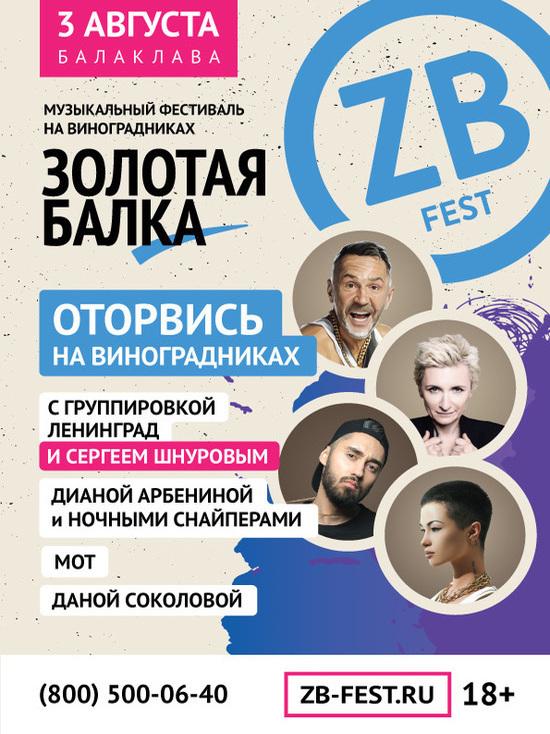 #ZBFest-2019: к нам снова едет