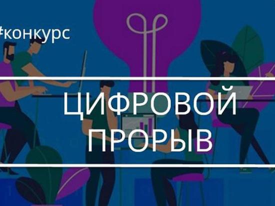 В ЛГТУ пройдёт Всероссийский конкурс «Цифровой прорыв»