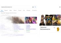 Google добавил перчатку Таноса, которая стирает результаты поиска