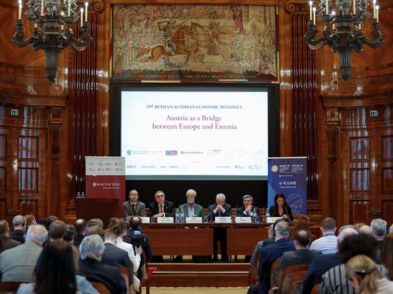 В Вене состоялся II российско-австрийский экономический диалог «Австрия как мост между Европой и Евразией»
