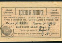 На аукционе продается билет  тульского ГУБКОМПОМГОЛА 1922 года