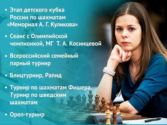 Юных шахматистов приглашают в Ялту для участия во Всероссийском фестивале