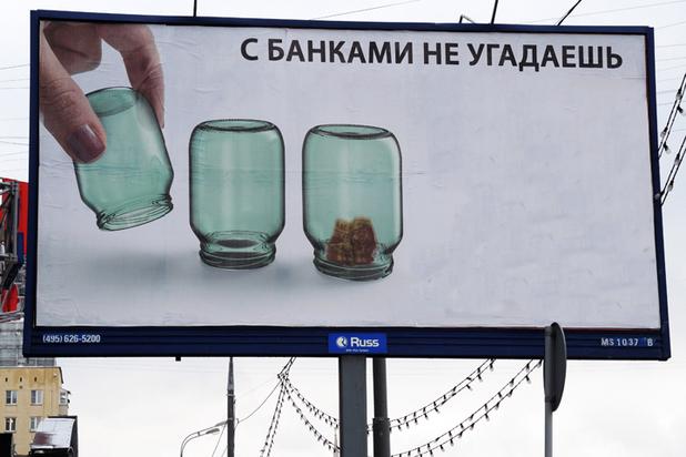 Как россиян обманывают в банках: «впаривают» страховки под видом вкладов