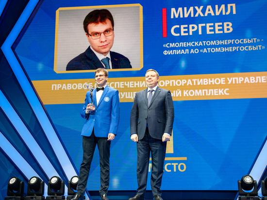 Юрист Смоленского «АтомЭнергоСбыта» стал «Человеком года «Росатома»
