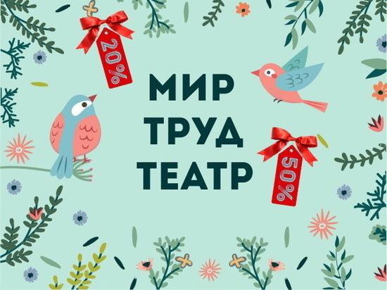 Псковский драмтеатр распродаёт билеты на майские спектакли