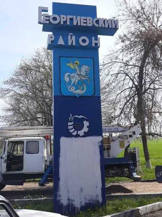 Вандалы изобразили свастику на въезде в Георгиевск на Ставрополье