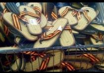 Жителей Нового Уренгоя возмутила продажа тапок с георгиевскими лентами