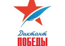 «Единая Россия» проведет «Диктант Победы» на 1233 площадках в России и 23 зарубежных странах