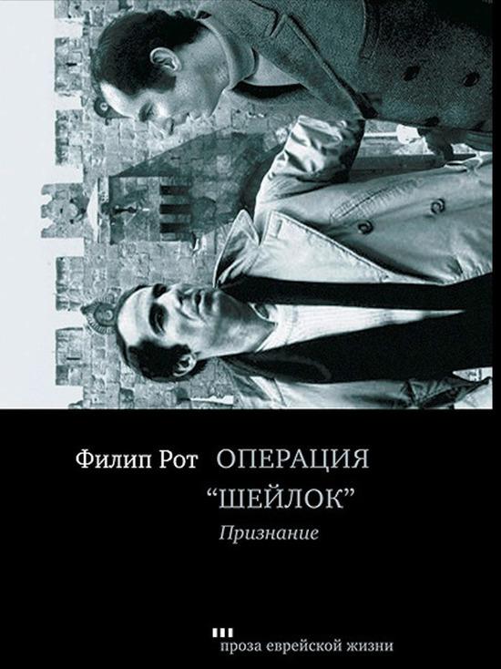 Русский перевод романа Филипа Рота получил профессиональную премию «Мастер»