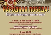 В Салехарде пройдут чтения стихов военных лет и «Блокадной книги»