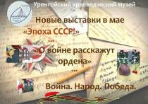 Жители Уренгоя перенесутся в «Эпоху СССР» в краеведческом музее