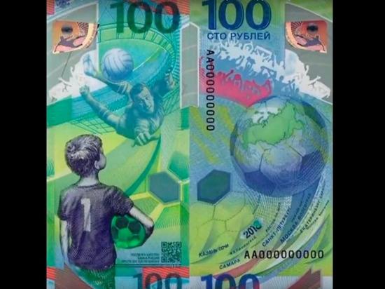 Российскую банкноту в 100 рублей номинировали как «самую красивую в мире»