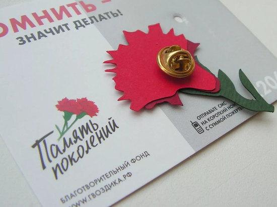 Тамбовская область стала участником  акции «Красная гвоздика»