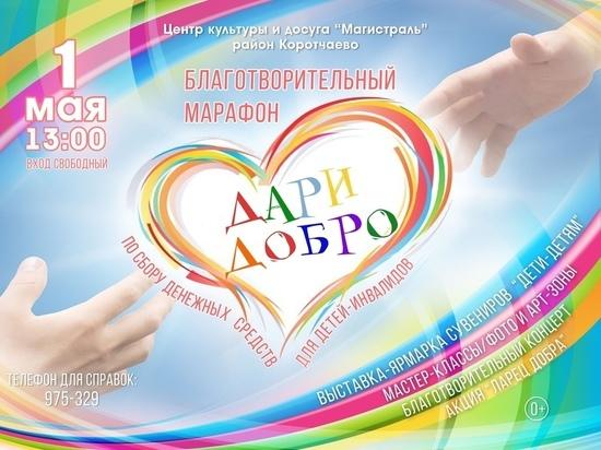 176abd94f Жители Нового Уренгоя собрались на «Марафоне добра» - МК Ямал