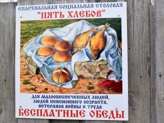 В Скопине открылась епархиальная социальная столовая «Пять хлебов»