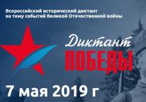 «Диктант Победы» состоится на 15 площадках Ямала