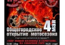 В Серпуховке состоится общегородское открытие мотосезона