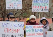 На пикет против повышения пенсионного возраста в Иркутске вышло 30 человек