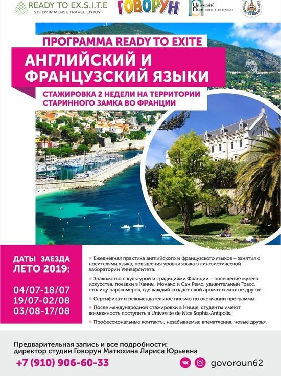 Рязанская языковая школа «Говорун» приглашает на летние стажировки во Францию