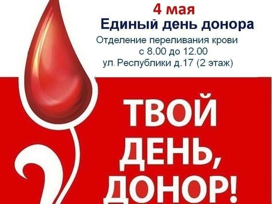 В Ноябрьске состоялся «Единый день донора»