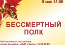 Салехардцев приглашают на акцию «Бессмертный полк»
