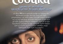 Театральная афиша Крыма с 2 по 8 мая