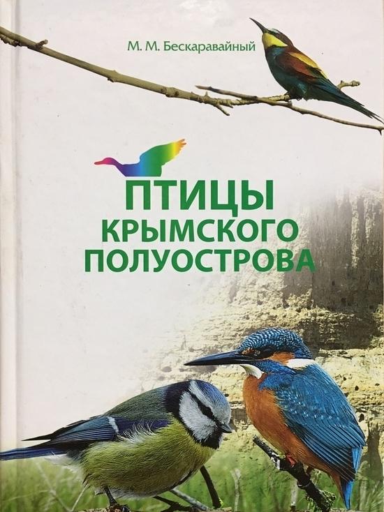 Грибы, птицы и вселенцы: обзор книжных новинок Крыма