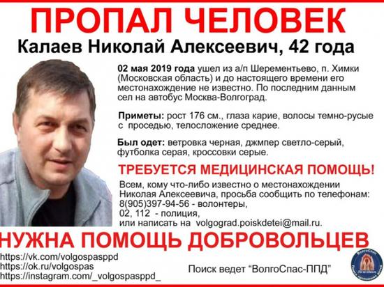 По пути из Шереметьево в Волгоград потерялся 42-летний мужчина
