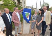 Парк Салли Ноаха открыт в память о спасении евреев во время Холокоста