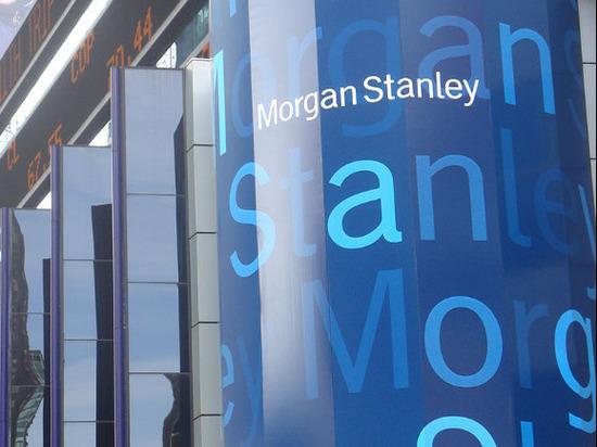 Morgan Stanley уходит из России