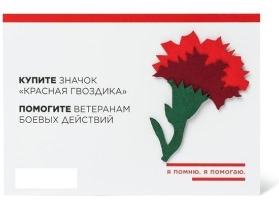 Смолян приглашают присоединиться к акции «Красная гвоздика»