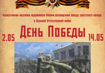 В Краснодаре открылась выставка местных художников, посвящённая войне