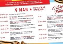 «Радиогазета» будет звучать на улицах Нового Уренгоя в День Победы