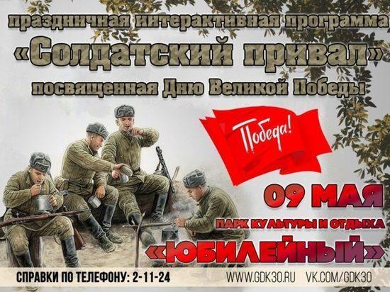 Лабытнангцы исполнят песни военных лет на «солдатском привале»