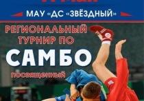 Турнир по самбо в честь Дня Победы пройдет в Новом Уренгое