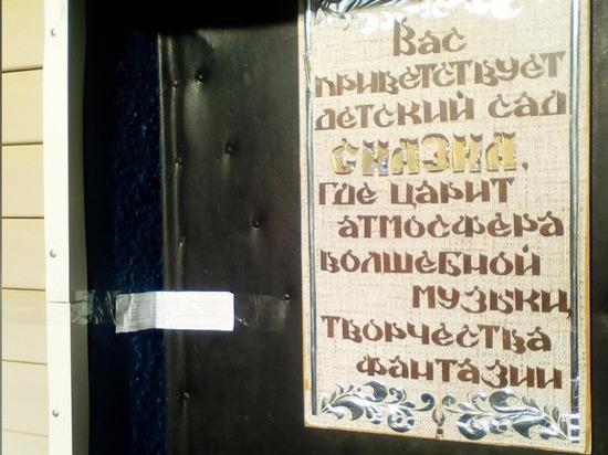 В Новочебоксарске детсад временно закрыли из-за работника-мигранта
