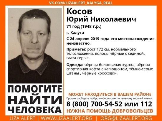 В Калуге ведутся поиски пожилого мужчины