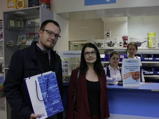 В Ярославле тысячный клиент EMS получил подарок от Почты России