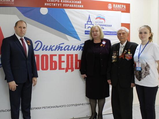 «Диктант Победы» писали в Президентской Академии в Пятигорске
