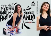Чиновники Ямала зовут феминистку из скандальной рекламы Reebok на работу