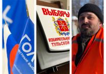 Тульский «Голос» ведет переговоры с «Яблоком» и КПРФ