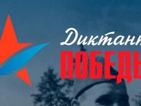 В Иркутске написали «Диктант Победы»