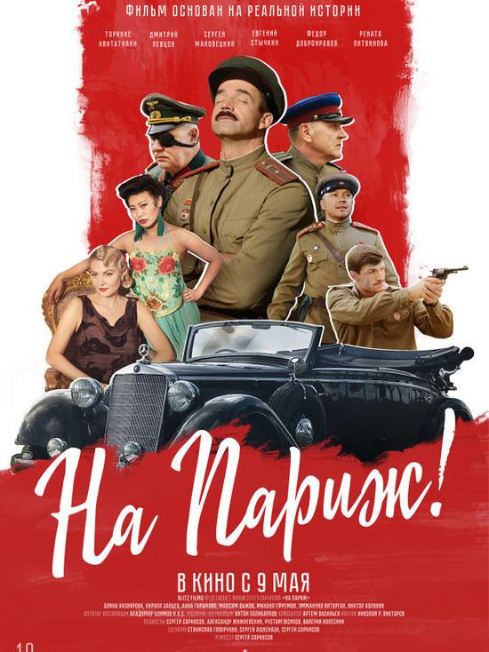 Киноафиша Крыма с 9 по 15 мая