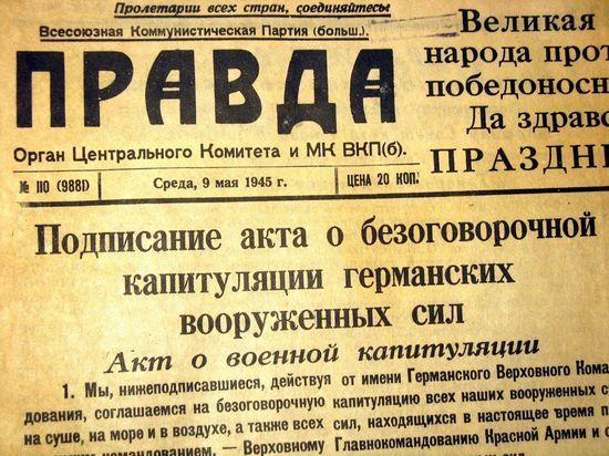 Жители Калмыкии увидели историческую «Правду»