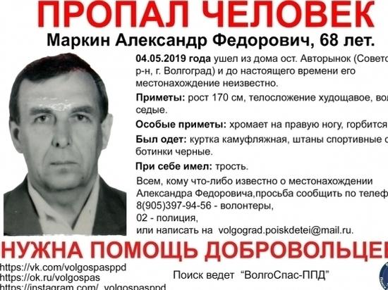 В Волгограде 5-й день ищут мужчину с тростью