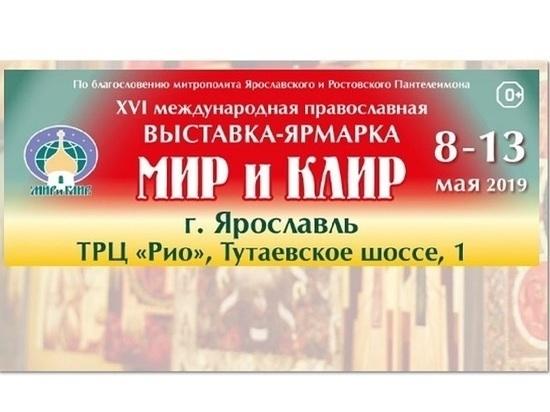 В Ярославле проходит православная ярмарка
