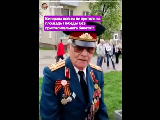В соцсети попало видео с ветераном, которого не пустили на площадь Победы в Калуге