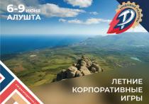 В Алуште с 6 по 9 июня пройдут Летние корпоративные игры