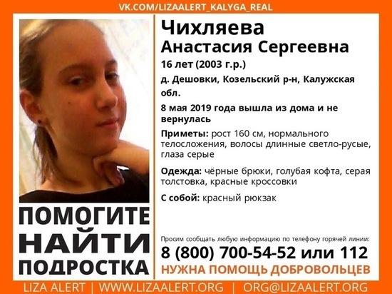 Девочка-подросток пропала под Калугой